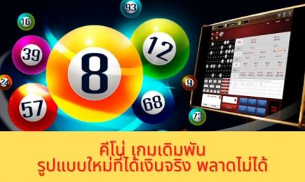 betting online keno